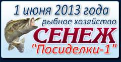 Открытые рыболовные соревнования среди спортсменов и любителей в командном зачете (тандем) турнира Посиделки 2013 1 этап по ловле на фидер 1 июня 2013г.