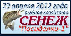 Открытые рыболовные соревнования среди спортсменов и любителей в командном зачете (тандем) турнира Посиделки 2012 1 этап по ловле на фидер 29 апреля 2012г.