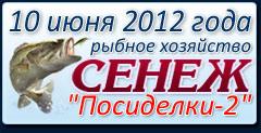 Открытые рыболовные соревнования среди спортсменов и любителей в командном зачете (тандем) турнира Посиделки 2012 2 этап по ловле на фидер 10 июня 2012г.
