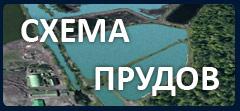 схема прудов Рыбхоз Сенеж