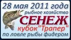 Интернет магазин WWW.FISHPROFI.RU совместно с рыбхозом СЕНЕЖ проводит открытый Кубок Трапер по ловле рыбы фидером 28 мая 2011 года.