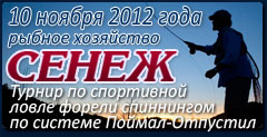 Турнир по спортивной ловле форели спиннингом по системе Поймал-Отпустил (4 этап) 10 ноября 2012г.