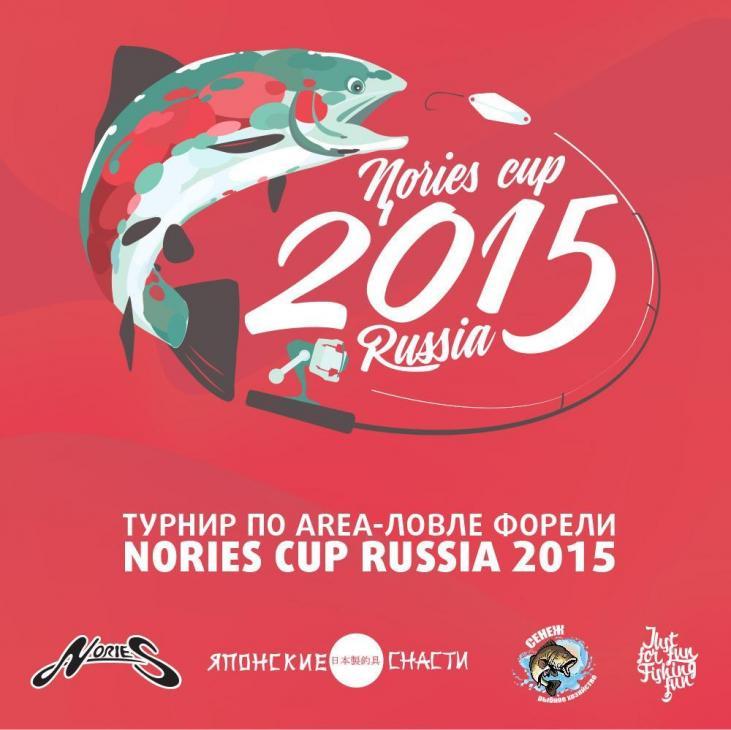 Кубок Норис 2015 Nories Cup Russia Рыбхоз Сенеж