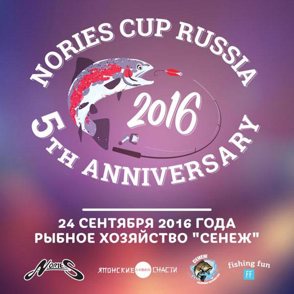 Кубок Норис 2016 Nories Cup Russia Рыбхоз Сенеж