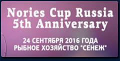 Nories Cup Russia 2016 Турнир по спортивной ловле форели 24 сентября 2016г.