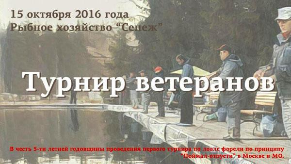 Турнир ветеранов 2016 Рыбхоз Сенеж