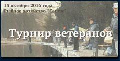 Турнир ветеранов 2016 Турнир по спортивной ловле форели 15 октября 2016г.