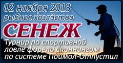 Турнир по спортивной ловле форели спиннингом по системе Поймал-Отпустил 02 ноября 2013г.